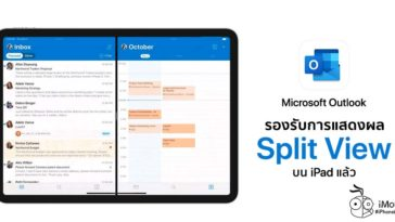 Microsoft Outlook Update Support Split View Ipad