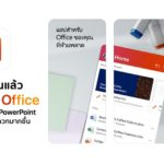 Microsoft Released New Microsoft Office Combines Word Excel Powerpoint In One App