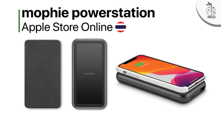 Mophie Powerstation Apple Store Online Th