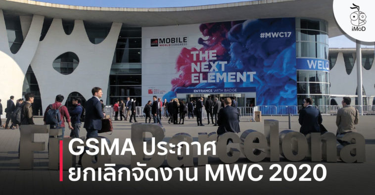 Mwc 2020 Has Been Cancelled Coronavirus Outbreak Concern