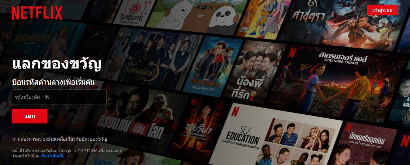 Netflix Redeem
