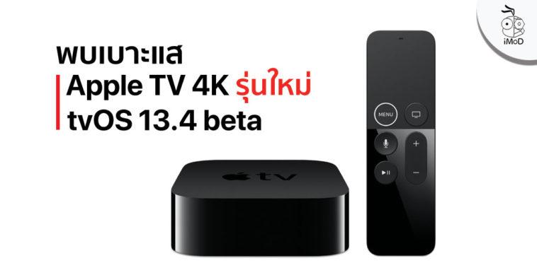 New Apple 4k Model Found Tvos 13 4 Beta