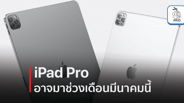 New Ipad Pro Expect Around March But Short Supply