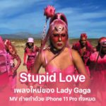 New Mv Stupid Love Lady Gaga Shot On Iphone 11 Pro
