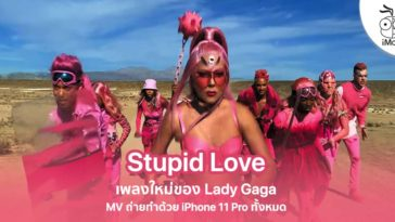 New Mv Stupid Love Lady Gaga Shot On Iphone 11 Pro