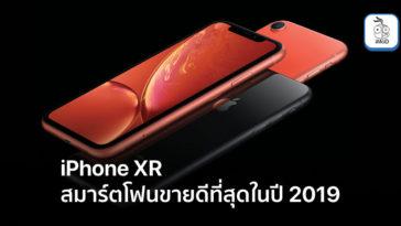 Omdia Iphone Xr Bestselling Smartphone 2019