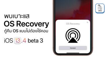 Os Recovery Ota Based On Ios 13 4 Beta Code