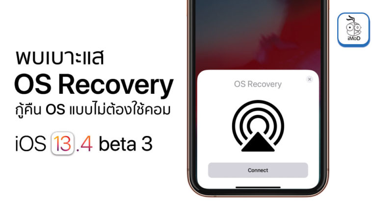 Os Recovery Ota Based On Ios 13 4 Beta Code