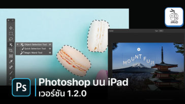 Photoshop Version 1 2 0 Released Ipad Include Object Select And Type Properties