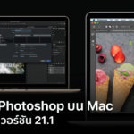 Photoshop Version 21 1 For Mac Released Support Darkmode