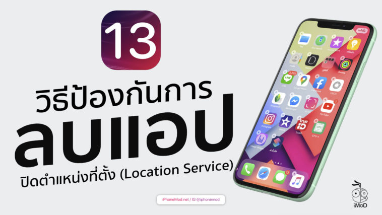 Preventing Deleting App Ios 13 Cover