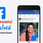 Profile Picture Guard Facebook Cover2
