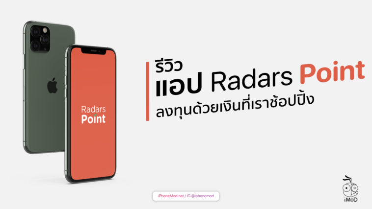 Radars Point Review Cover