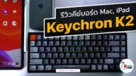 Review Keychron K2 Cover