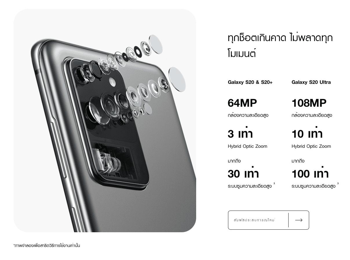 Samsung Unveils Galaxy S20 S20 Plus S20 Ultra 5g Img 2