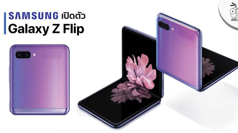Samsung Unveils Galaxy Z Flip
