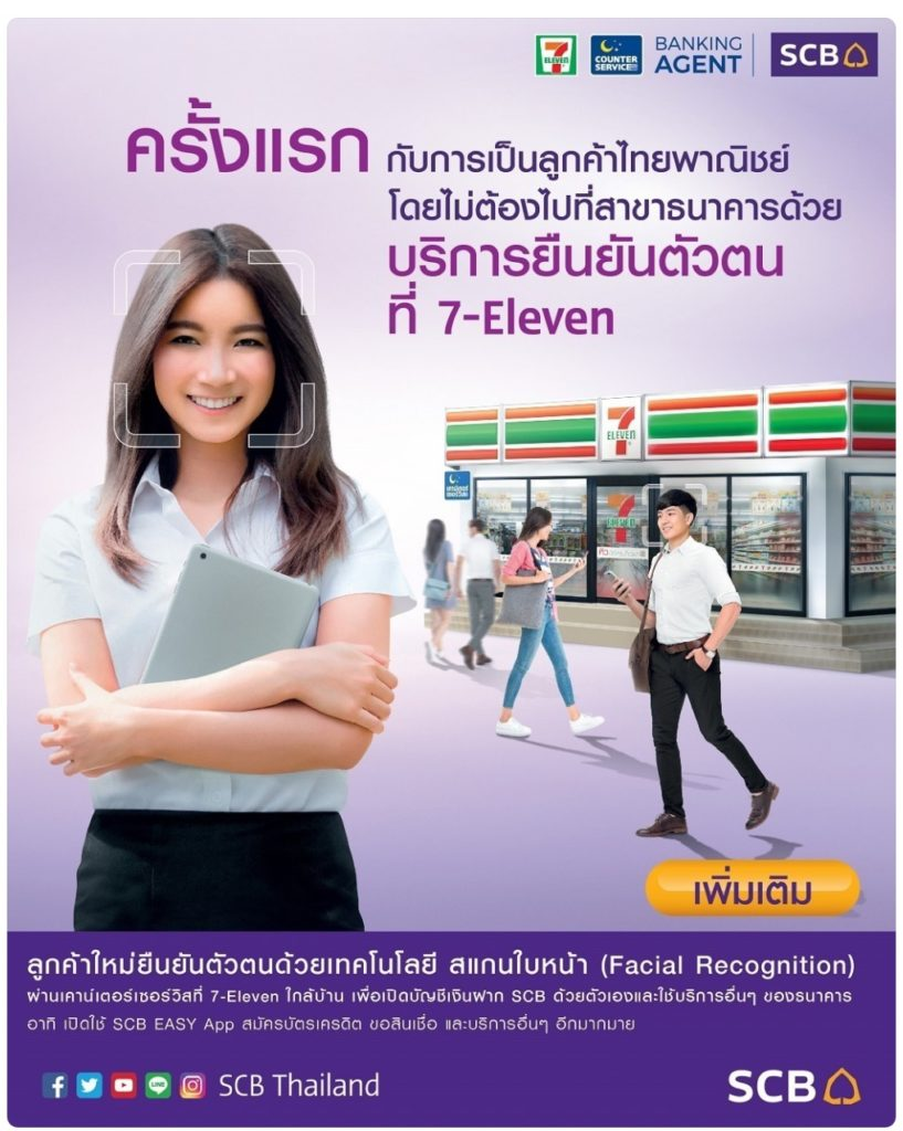 Scb Easy Open New Account Face Recognition Id 7 11 1