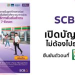 Scb Easy Open New Account Face Recognition Id 7 11