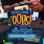 Secret Oops Game Released Apple Arcade Cover C