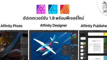 Serif Released Affinity Photo Designer Publisher Version 1 8