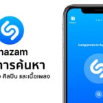 Shazam Updated Version 13 10 With Search Feature