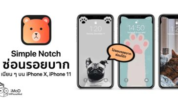 Simple Notch App For Hidden Notch On Iphone X Iphone 11