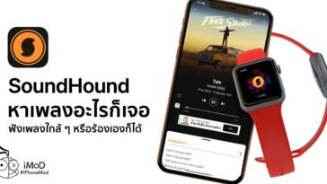 Soundhound App Find Music Iphone Apple Watch