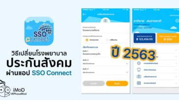 Sso Connect 2563 Change Hospital