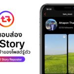 Story Reposter App For View Ig Stories C