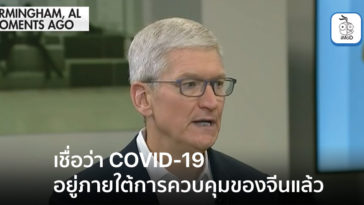 Tim Cook Feels Covid 19 China Under Control