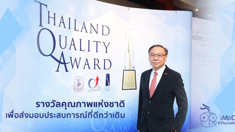 True Thailand Quality Award 2019