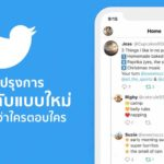 Twitter Redesign New Reply Tweet Easily