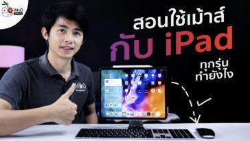 การใช้ Mouse กับ Ipad Pro