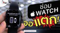 ซ่อม Apple Watch 2 3 4 5 จอแตก