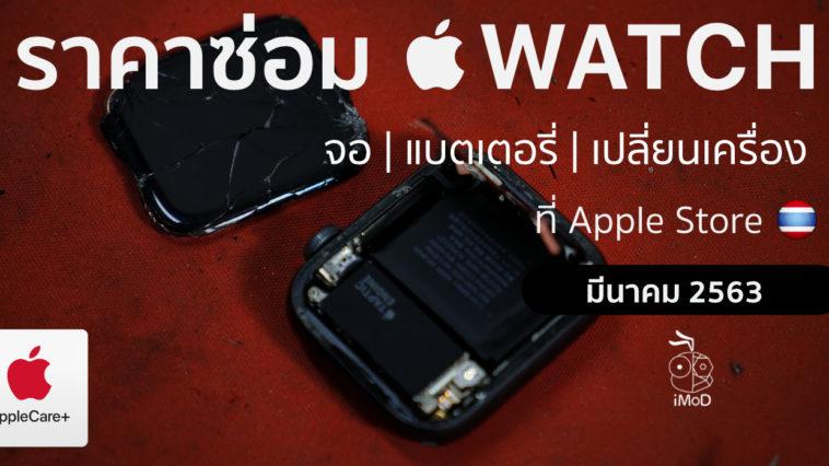 ราคาซ่อม Apple Watch มีนาคม 2563 2020 Cover