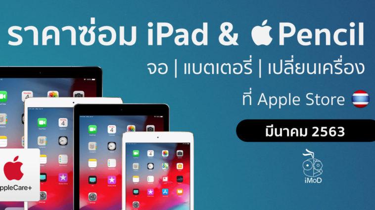 ราคาซ่อม Ipad Apple Pencil มีนาคม 2563 2020 Cover