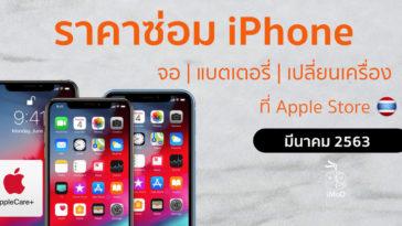 ราคาซ่อม Iphone มีนาคม 2563 2020 Cover
