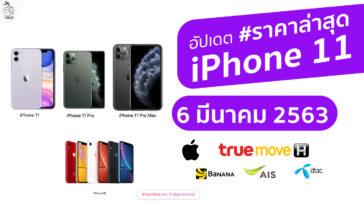 ราคา Iphone 11 Cover