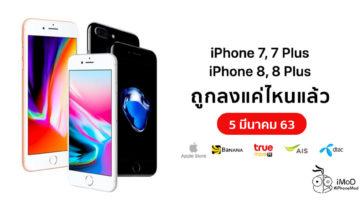 ราคา Iphone 7 8 Info Mar 2020 Cover