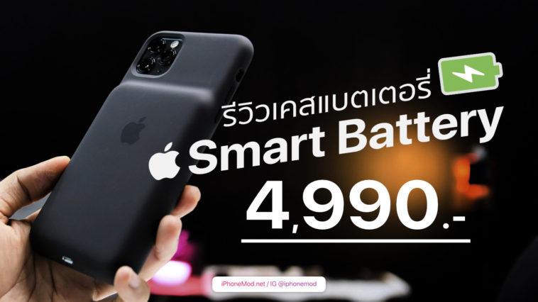 รีวิว Smart Battery Case Iphone 11 Pro Max