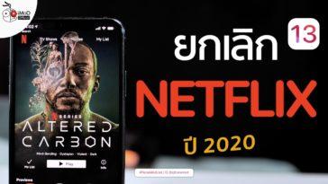 วิธียกเลิก Netflix Ios