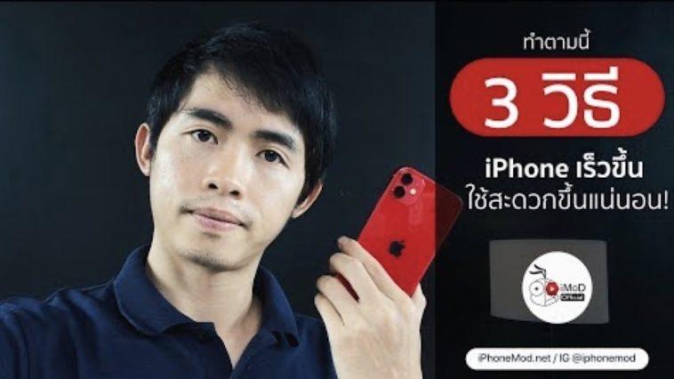 3 Step Setting Iphone