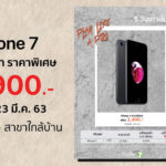5 Days Iphone 7 Sale 23mar20 Studio 7 Promotion
