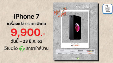 5 Days Iphone 7 Sale 23mar20 Studio 7 Promotion