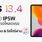 Ipsw Ios 13.4 Ipados 13.4 Cover