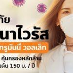 Truemoney Wallet Coronaviru Cover