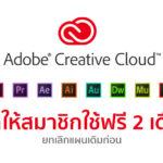 Adobe Creative Cloud Free 2 Mount Cover