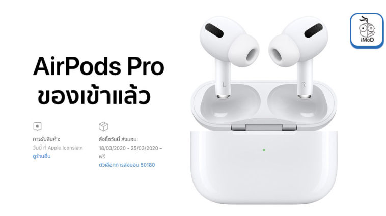 Airpods Pro Stock Apple Iconsiam Apple Store Online Upadate 2 March 2020