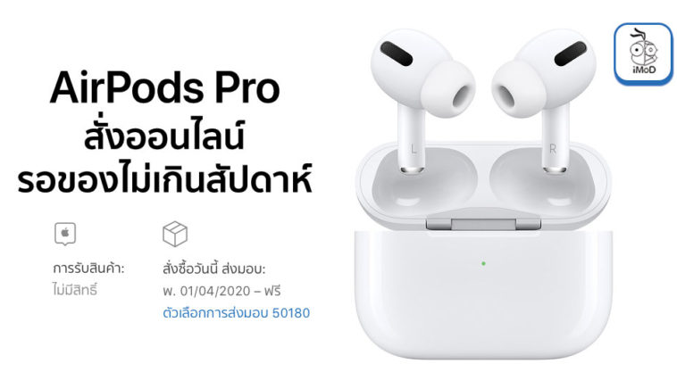 Airpods Pro Stock Apple Store Online Upadate 29 March 2020
