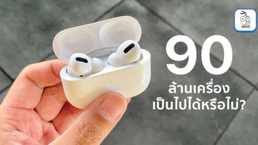 Airpods Shipment 90 Milion 2020 Digitimes Report
